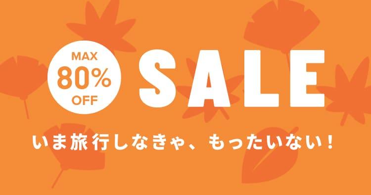 MAX80%OFF SALE + 対象ホテル・旅館でセールとあわせて使える35%OFF Go To トラベルクーポン